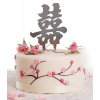 Double Happiness Asian Cake Topper